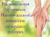 Региональная приемная Национальной комиссии по правам ребенка